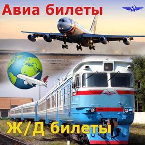Авиа- и ж/д билеты Тоншаево