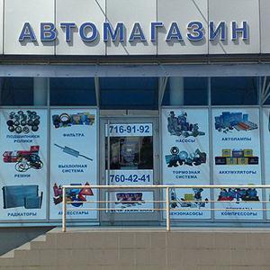 Автомагазины Тоншаево