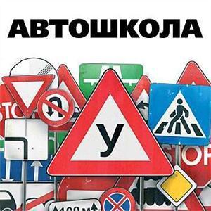 Автошколы Тоншаево