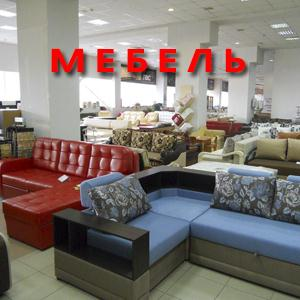 Магазины мебели Тоншаево