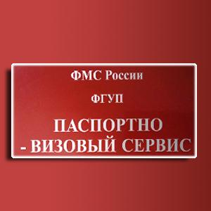 Паспортно-визовые службы Тоншаево