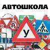 Автошколы в Тоншаево