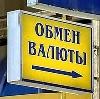 Обмен валют в Тоншаево