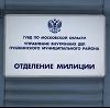 Отделения полиции в Тоншаево