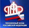 Пенсионные фонды в Тоншаево