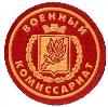 Военкоматы, комиссариаты в Тоншаево
